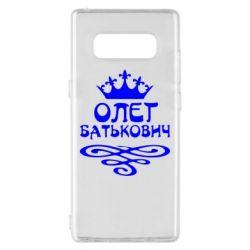 Чехол для Samsung Note 8 Олег Батькович - FatLine