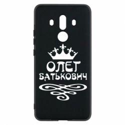 Чехол для Huawei Mate 10 Pro Олег Батькович - FatLine