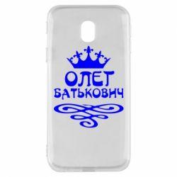 Чехол для Samsung J3 2017 Олег Батькович - FatLine