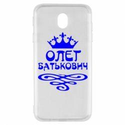 Чохол для Samsung J7 2017 Олег Батькович