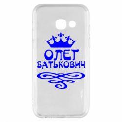 Чехол для Samsung A3 2017 Олег Батькович - FatLine