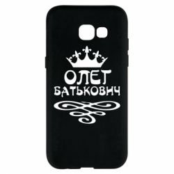 Чехол для Samsung A5 2017 Олег Батькович - FatLine