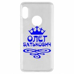 Чехол для Xiaomi Redmi Note 5 Олег Батькович - FatLine