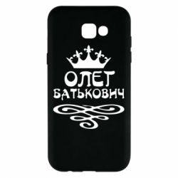 Чехол для Samsung A7 2017 Олег Батькович - FatLine