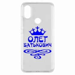 Чехол для Xiaomi Mi A2 Олег Батькович - FatLine