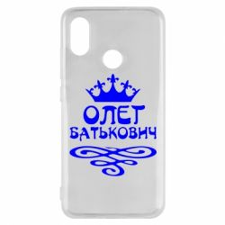 Чехол для Xiaomi Mi8 Олег Батькович - FatLine