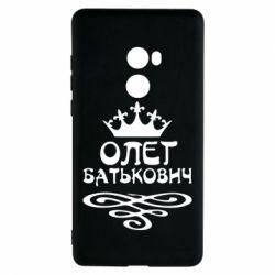 Чехол для Xiaomi Mi Mix 2 Олег Батькович - FatLine