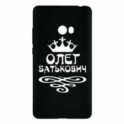 Чехол для Xiaomi Mi Note 2 Олег Батькович - FatLine