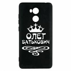 Чехол для Xiaomi Redmi 4 Pro/Prime Олег Батькович - FatLine