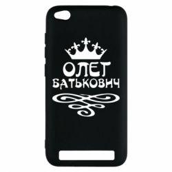 Чехол для Xiaomi Redmi 5a Олег Батькович - FatLine