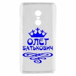 Чехол для Xiaomi Redmi Note 4 Олег Батькович - FatLine
