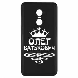 Чехол для Xiaomi Redmi Note 4x Олег Батькович - FatLine