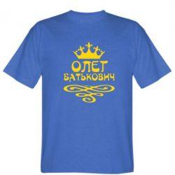 Мужская футболка Олег Батькович - FatLine