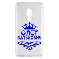 Чехол для Meizu 15 Олег Батькович - FatLine
