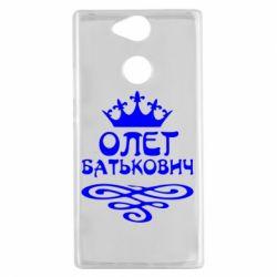 Чехол для Sony Xperia XA2 Олег Батькович - FatLine