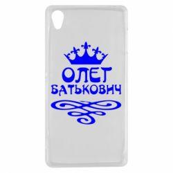 Чехол для Sony Xperia Z3 Олег Батькович - FatLine