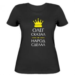 Женская футболка Олег сказал - народ сделал