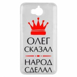 Чехол для Huawei Y5 2017 Олег сказал - народ сделал - FatLine