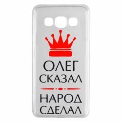 Чохол для Samsung A3 2015 Олег сказав - народ зробив