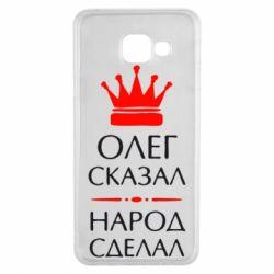 Чохол для Samsung A3 2016 Олег сказав - народ зробив
