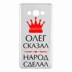 Чохол для Samsung A7 2015 Олег сказав - народ зробив