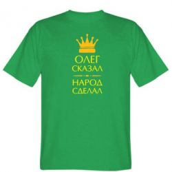 Мужская футболка Олег сказал - народ сделал - FatLine