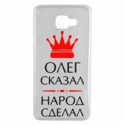 Чохол для Samsung A7 2016 Олег сказав - народ зробив