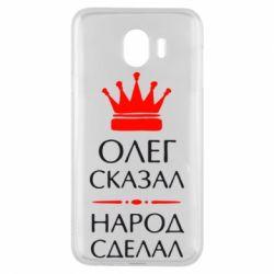 Чохол для Samsung J4 Олег сказав - народ зробив