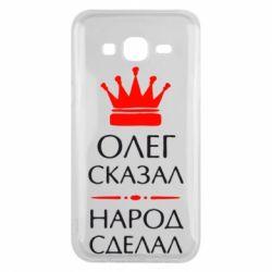 Чохол для Samsung J5 2015 Олег сказав - народ зробив