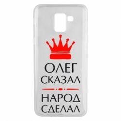 Чохол для Samsung J6 Олег сказав - народ зробив
