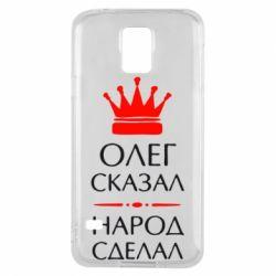 Чохол для Samsung S5 Олег сказав - народ зробив