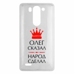 Чехол для LG G3 mini/G3s Олег сказал - народ сделал - FatLine