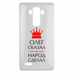 Чехол для LG G4 Олег сказал - народ сделал - FatLine