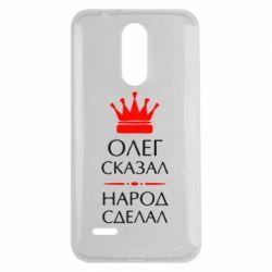 Чехол для LG K7 2017 Олег сказал - народ сделал - FatLine
