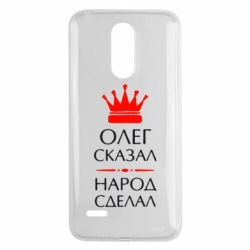 Чехол для LG K8 2017 Олег сказал - народ сделал - FatLine