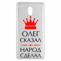 Чехол для Nokia 3 Олег сказал - народ сделал - FatLine