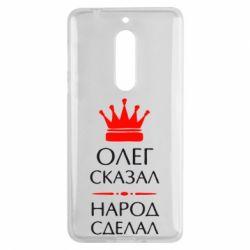 Чехол для Nokia 5 Олег сказал - народ сделал - FatLine