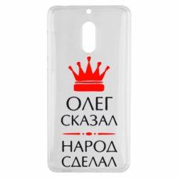 Чехол для Nokia 6 Олег сказал - народ сделал - FatLine
