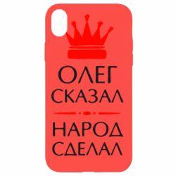 Чохол для iPhone XR Олег сказав - народ зробив