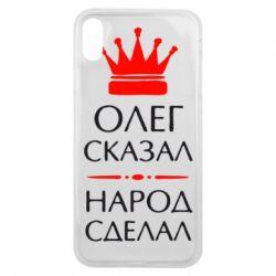 Чохол для iPhone Xs Max Олег сказав - народ зробив