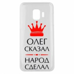 Чохол для Samsung J2 Core Олег сказав - народ зробив