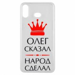 Чохол для Samsung A6s Олег сказав - народ зробив