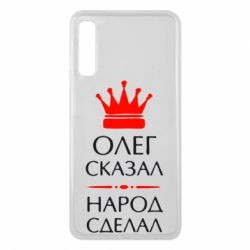 Чохол для Samsung A7 2018 Олег сказав - народ зробив