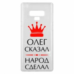 Чохол для Samsung Note 9 Олег сказав - народ зробив