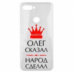 Чехол для Xiaomi Mi8 Lite Олег сказал - народ сделал - FatLine