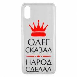 Чехол для Xiaomi Mi8 Pro Олег сказал - народ сделал - FatLine