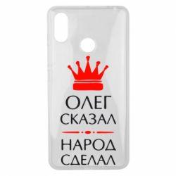 Чехол для Xiaomi Mi Max 3 Олег сказал - народ сделал - FatLine