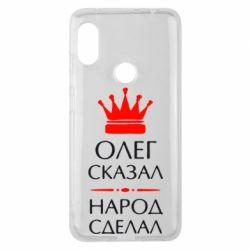 Чехол для Xiaomi Redmi Note 6 Pro Олег сказал - народ сделал - FatLine