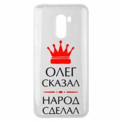 Чехол для Xiaomi Pocophone F1 Олег сказал - народ сделал - FatLine