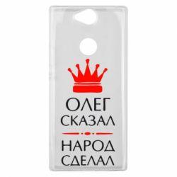 Чехол для Sony Xperia XA2 Plus Олег сказал - народ сделал - FatLine